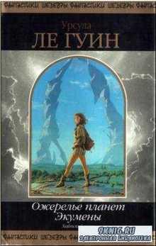 Урсула Ле Гуин - Собрание сочинений (128 книг) (2014)