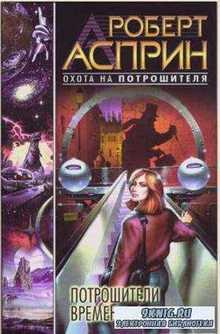 Новые координаты чудес. Хроники Вселенной (32 книги) (2001-2002)