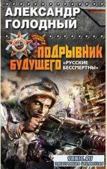 Враг у ворот. Фантастика ближнего боя (50 книг) (2012-2017)