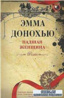 Мировая сенсация (33 книги) (2012-2017)