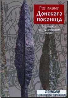 Олег Двуреченский - Реликвии Донского побоища: Находки на Куликовом поле (2008)