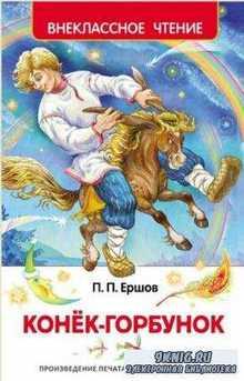 Внеклассное чтение (Росмэн) (9 книг) (2015-2016)