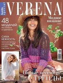 Verena. Модное вязание №1 2018