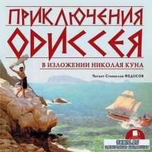 Кун Николай - Приключения Одиссея (Аудиокнига)
