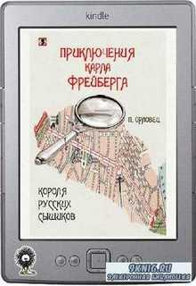 Орловец Петр - Приключения Карла Фрейберга, короля русских сыщиковОрловец П ...