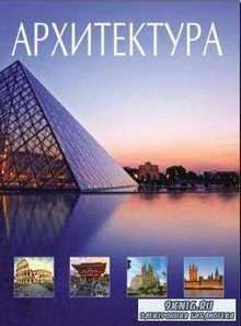 Ирина Блохина - Архитектура. Всемирная история архитектуры и стилей (2014)
