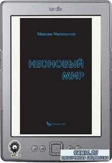 Милованов Максим - Неоновый мирМилованов Максим - Неоновый мир