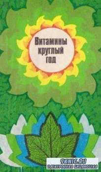 Константин Петровский, Нина Смирнова, Анастасия Беляева - Витамины круглый год (1981)