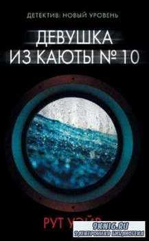 Рут Уэйр - Девушка из каюты № 10 (2017)
