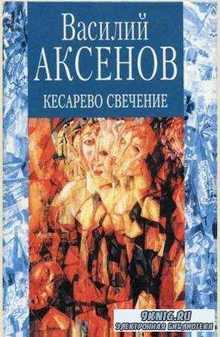 Василий Аксёнов - Собрание сочинений (152 книги) (1959-2016)