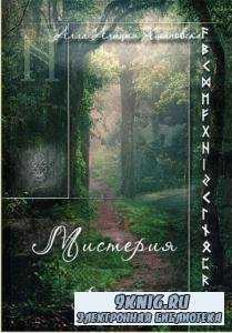 Алиция Хшановска - Мистерия рун (2008)