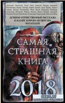 Самая страшная книга (Антология) (11 книг) (2014-2017)