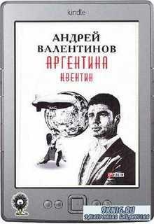 Валентинов Андрей - КвентинВалентинов Андрей - Квентин
