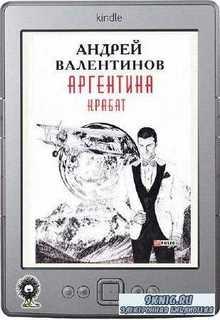 Валентинов Андрей - Аргентина. КрабатВалентинов Андрей - Аргентина. Крабат