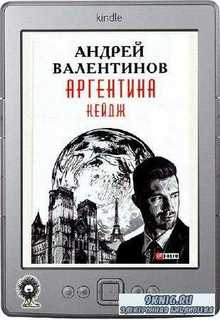 Валентинов Андрей - Аргентина. КейджВалентинов Андрей - Аргентина. Кейдж