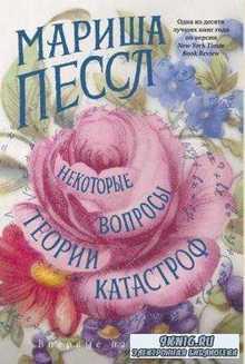 Пессл Мариша - Собрание сочинений (2 книги) (2016)