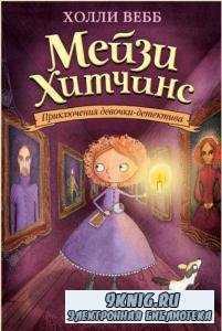 Холли Вебб - Мейзи Хитчинс. Приключения девочки-детектива (8 книг) (2016)