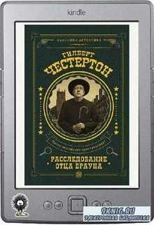 Честертон Гилберт - Расследование отца Брауна (сборник)Честертон Гилберт - Расследование отца Брауна (сборник)