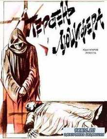 Юрий Кларов - Собрание сочинений (17 произведений) (1967-2002)