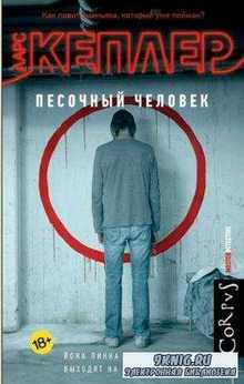 Master Detective (11 книг) (2017-2018)