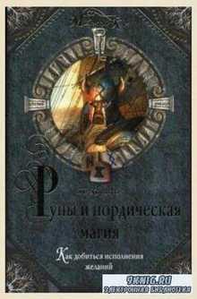 Томас Карлссон - Руны и нордическая магия (2009)