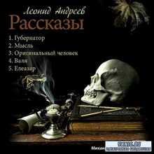 Андреев Леонид - Рассказы (Аудиокнига)