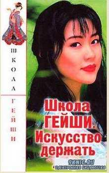 Бачило С.В. - Школа гейши. Искусство держать лицо (2006)