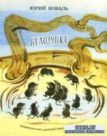 Юрий Коваль - Белозубка (1982)