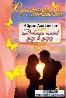 Романтическое настроение (20 книг) (2011-2018)