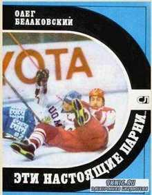 Спорт и Личность (24 книги) (1967-1989)