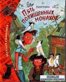 Юрий Коваль - Пять похищенных монахов (2010)