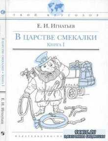 Твой кругозор (15 книг) (2008-2012)