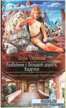 Вера Чиркова - Собрание сочинений (63 книги) (2011-2018)