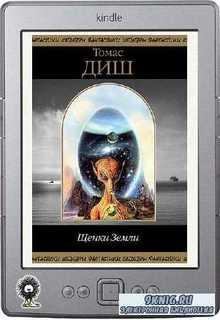 Диш Томас - Щенки Земли (сборник)Диш Томас - Щенки Земли (сборник)