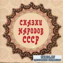 Сказки народов СССР (4CD) (2007) аудиоспектакль