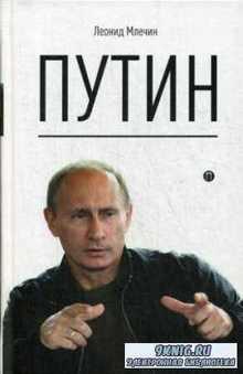 Млечин Леонид - Путин (АудиоКнига)