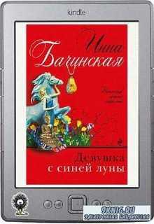 Бачинская Инна - Девушка с синей луныБачинская Инна - Девушка с синей луны
