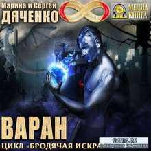 Дяченко Марина и Сергей – Варан (АудиоКнига)