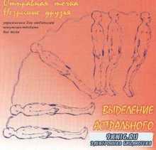 Выделение астрального тела. Диск №3 (Психоактивная аудиопрограмма)
