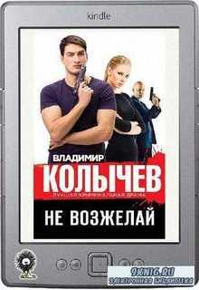 Колычев Владимир - Не возжелайКолычев Владимир - Не возжелай