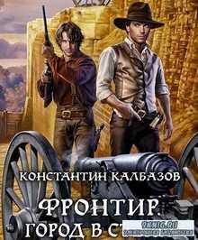 Калбазов Константин - Город в степи (АудиоКнига, М4В)