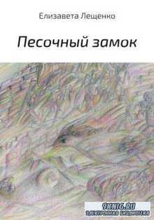 Елизавета Лещенко - Песочный замок (2018)