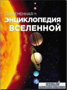 Миссия «Космос». Подарочные издания (4 книги) (2014-2018)