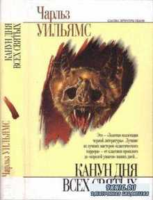 Чарльз Уильямс - Канун Дня Всех Святых (2002)