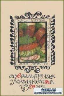 Шалимов С.А., Шадура Е.А. - Современная украинская кухня (1977)