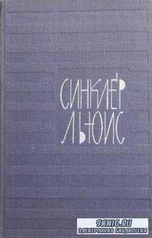 Синклер Льюис - Собрание сочинений в 9 томах (9 томов) (1965)