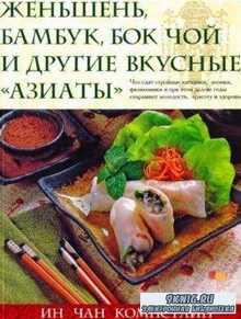 "Ин Чан Компстайн - Женьшень, бамбук, бок чой и другие вкусные ""азиаты"" (2006)"