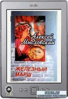 Мысловский Алексей - Железный маршМысловский Алексей - Железный марш