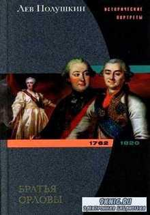 Полушкин Лев - Братья Орловы. 1762-1820 (АудиоКнига)