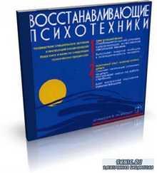 Николай Подхватилин - Восстанавливающие психотехники (Психоактивная аудиопрограмма)